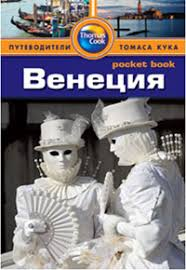 <b>Венеция</b>. <b>Путеводители</b> Томаса Кука. Pocket book. Фаир купить ...