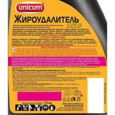<b>Жироудалитель</b> Gold <b>Unicum</b> 750 мл в Омске – купить по низкой ...