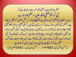 sharif ramzan hadees in urdu ramzan hadees images ramzan hadees ahades 7 hadees free