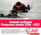 Рыбалка гороскоп 2016