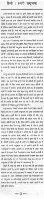 free essays on books are our best friend in hindi throughshort essay on books are our best friends in hindi happy