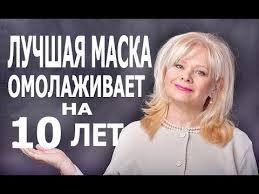 Самая Лучшая <b>Маска для Лица</b> * Омолаживает на 10 лет - YouTube