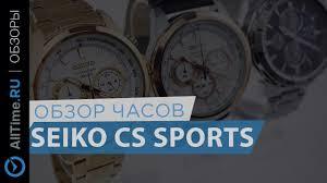 Обзор <b>часов Seiko</b> CS Sports - YouTube