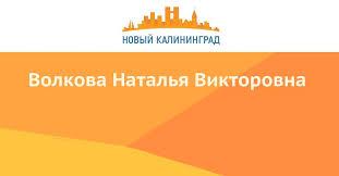 <b>Волкова Наталья Викторовна</b> нотариус : телефон, адрес, как ...