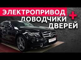 Автомобильный <b>доводчик дверей</b> для а/м <b>Mercedes</b>-<b>Benz</b> ...