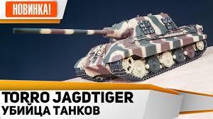<b>Радиоуправляемый Танк TORRO</b> JAGDTIGER второй мировой ...