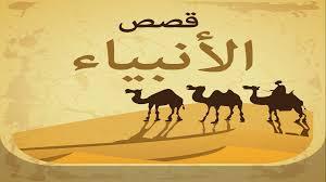 السلسلة الرمضانية من قصص الأنبياء الحلقة 22: نشأة موسى في بيت فرعون