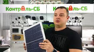 Онлайн видеонаблюдение на <b>солнечной</b> батарее - YouTube