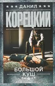 """Книга """"<b>Большой куш</b>"""" — купить в интернет-магазине OZON с ..."""
