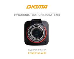 <b>Digma</b> FreeDrive <b>400</b> User Manual