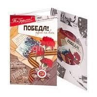 Видео <b>открытки</b> купить в Южно-Сахалинске 🥇