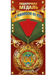 "<b>Медаль</b> подарочная ""С <b>Юбилеем 60</b>"" Хорошо. 8269227 в ..."