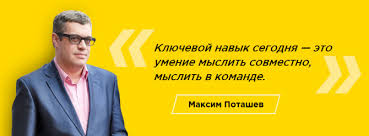 <b>Максим Поташев</b>: как помочь мозгу думать быстрее : synergy_u ...