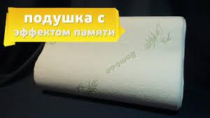 Ортопедическая <b>подушка</b> с памятью из Китая <b>memory foam</b> pillow ...