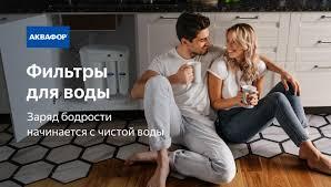 Фильтры и умягчители для воды — купить на Яндекс.Маркете