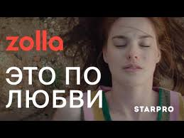 Это по любви    DaKooka cover (inspired by Мумий Тролль ...