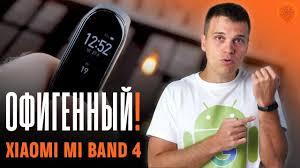 <b>Xiaomi Mi</b> Band 4 - ЛУЧШИЙ <b>ФИТНЕС</b>-<b>БРАСЛЕТ</b> 2019 года ...