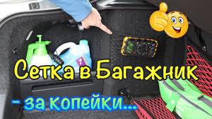 <b>Сетка в багажник</b> авто за копейки. - YouTube