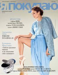 Shopping Guide «Я Покупаю.Омск» март 2014 by Shopping Guide «