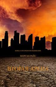 Книги <b>Моргана Райс</b> - скачать бесплатно, читать онлайн