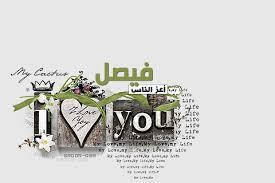 صور اسم فيصل 2016 , خلفيات إسم فيصل 2016 , رمزيات رومانسية لاسم فيصل 2016
