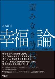 「高島康司著書」の画像検索結果