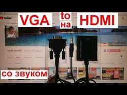 Переходник VGA <b>HDMI конвертер</b> со звуком - YouTube