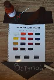 <b>Краска для кожи</b> от 295 руб/кг. Доставка по РФ. | ВКонтакте