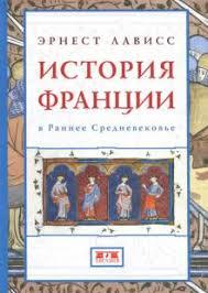 """Книга: """"<b>История Франции в Раннее</b> Средневековье"""" - Лависс ..."""