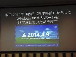 「2014年 - Microsoft Windows XPのサポート終了期限。」の画像検索結果