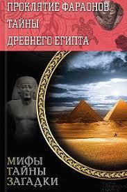 «<b>Проклятие фараонов</b>. <b>Тайны Древнего</b> Египта» читать онлайн ...