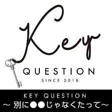 Key Question -別に〇〇じゃなくたって-