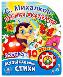 """Михалков С. """"Азбука. 1 кнопка с 10 <b>песенками</b>"""" — Учебные ..."""