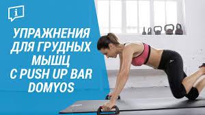 Упражнения для грудных мышц с PUSH UP BAR <b>Domyos</b> ...