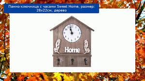 <b>Панно</b>-<b>ключница с часами Sweet</b> Home, размер: 28х22см, дерево ...