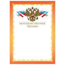 <b>Грамота</b> «Благодарственное письмо», <b>А4</b>, мелованный картон ...