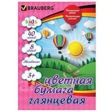 <b>Цветная</b> бумага А4 40л. 8цв. мелованная, <b>Brauberg</b>, /20/, 128004 ...