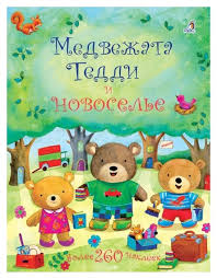 <b>Медвежонок</b> Тедди. Медвежата Тедди и новоселье — Детские ...