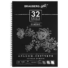 <b>Альбом</b>-скетчбук, черная бумага, А4, 210х297, 120 г/м2, 32 листа ...