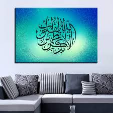 Canvas <b>HD Prints Home Decorative</b> Painting 1 Pieces Islamic Wall ...