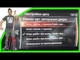 НАСТРОЙКА БЛОКИРОВКИ ДВЕРЕЙ с помощью ELM327 и ...