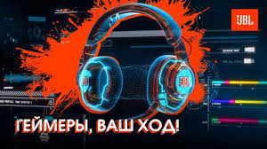 <b>JBL Quantum</b> – геймерские <b>наушники</b> с фирменным звуком <b>JBL</b> ...