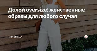 Долой oversize: <b>женственные</b> образы для любого случая | Блог ...