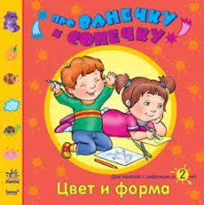 <b>Развивающие книжки</b> серии Про Ванечку и Сонечку (<b>Ранок</b>) 2+ ...