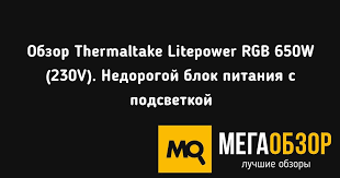 Обзор <b>Thermaltake</b> Litepower RGB 650W (230V). Недорогой <b>блок</b> ...
