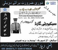 dubai security guard job gujranwala hamariweb classifieds description dubai job for security guard