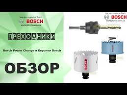 Переходники <b>Bosch Power</b> Change и Коронки <b>Bosch</b> - YouTube