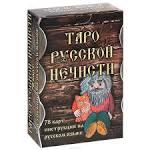 Книга таро русской нечисти набор из 78 карт - купить