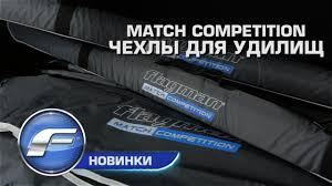 <b>Чехлы для удилищ</b> Match Competition - YouTube