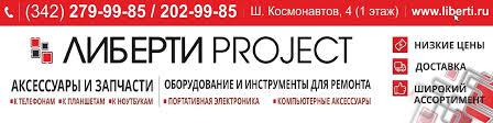 Либерти <b>Project</b> Пермь | ВКонтакте